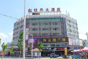 厦门可益福大酒店(原红牡丹大酒店)