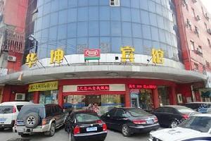 华坤宾馆(武汉武昌火车站武泰闸店)