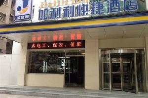 西安加利利连锁酒店(火车站五路口地铁站万达广场店)