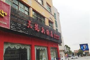 九江天龙大酒店分部