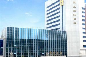 秦皇岛君庭国际酒店