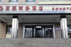 苏豪商务酒店(伊宁旗舰店)