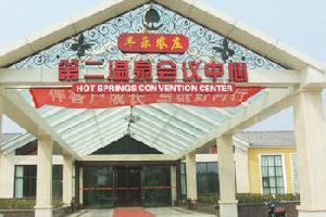 郑州黄河谷温泉酒店