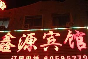 北京鑫源宾馆