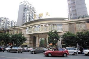 重庆鑫宏商务宾馆