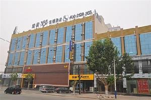 驿家365连锁酒店(安平红旗街店)