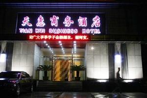 丹东天惠商务酒店