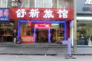 丹东舒新旅馆