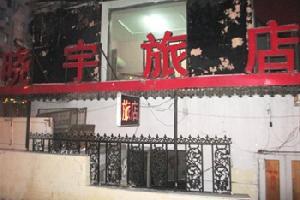 哈尔滨晓宇旅店
