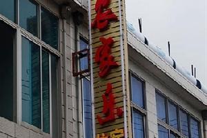 无锡农家乐住宿(马山镇店)