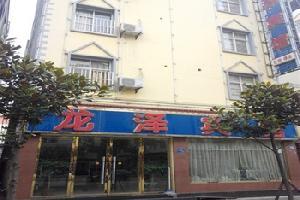 昭通龙泽宾馆