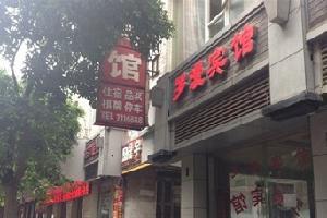 巴中通江罗漫商务宾馆