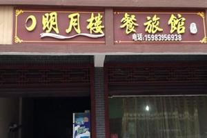 巴中通江明月楼餐旅馆