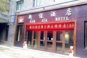 西宁新佳商务酒店