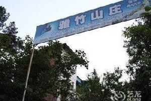 重庆雅竹山庄