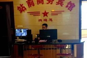 重庆站前商务宾馆