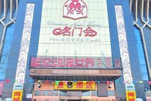 速8酒店(北京石景山古城店)