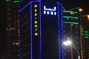 安溪龙津商务酒店