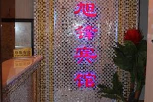 康定旭峰公寓
