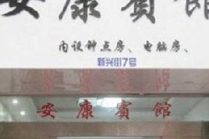 楠溪江安康宾馆