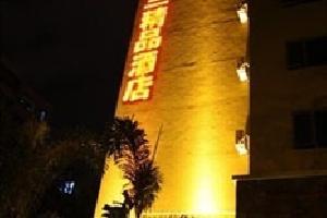 三亚郁林红叶商务酒店