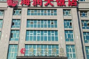 伊宁海润大饭店