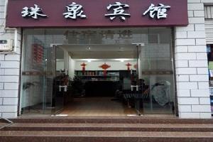 昭通珠泉宾馆
