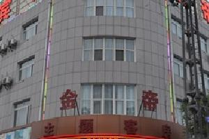 青县金帝宾馆