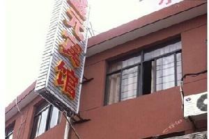 宁波盛元宾馆