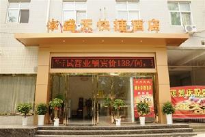 麟游县盛天快捷酒店