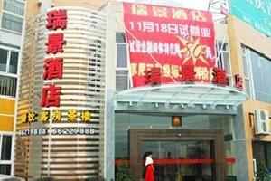 重庆巴南区瑞景酒店(龙洲大道店)