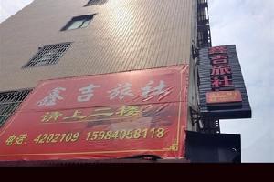 广元旺苍鑫吉旅社