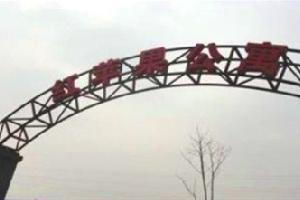 红苹果公寓(北京欢乐谷店)