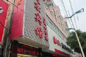 信阳北京宾馆