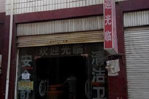 昭通明鑫旅馆