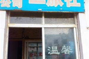 许昌华容公司二旅社