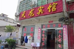 信阳天龙宾馆