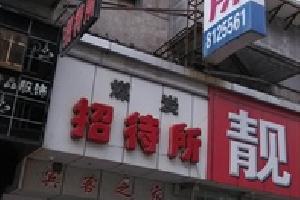 凤城煤炭招待所