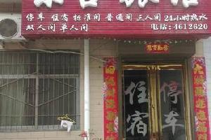 华阴东宫宾馆
