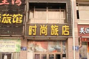 长春市谊嘉旅店