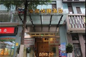 重庆呈怡精品酒店