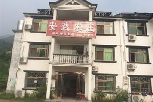 金寨天堂寨安逸农庄酒店
