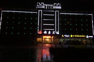 横店雅豪宾馆