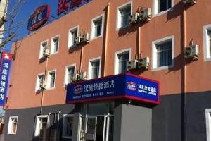 汉庭酒店(北京朝阳公园店)