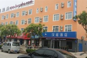 汉庭酒店(沧州青县店)