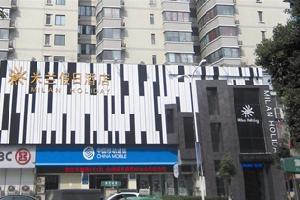 安庆米兰假日酒店