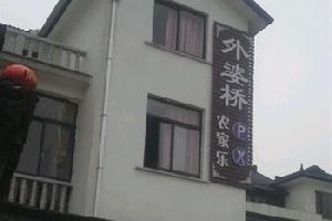 苏州外婆桥农家乐