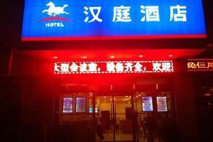 汉庭酒店(鹤壁百货大楼店)