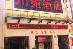 洛南蓉和川渝酒店