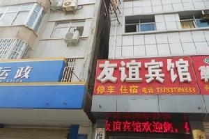 孟津友谊宾馆